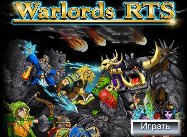 Военачальники (Warlords)