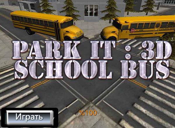 Парковка школьного автобуса (Park it: school bus)