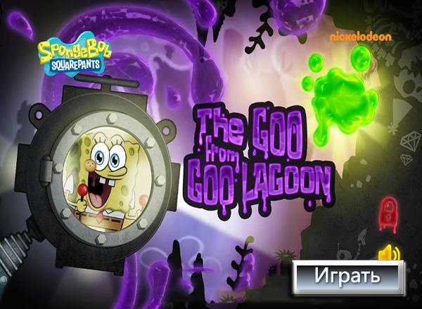 Спанч Боб: Вперед из лагуны (SpongeBob: The Goo From Lagoon)