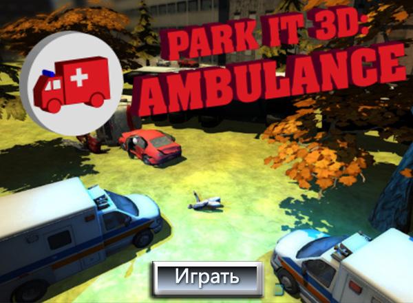Парковка 3D: Скорая помощь (Park it 3D: Ambulance)