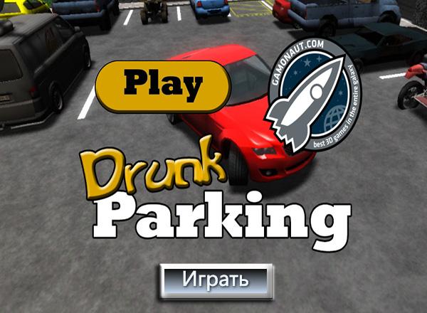 Парковка в нетрезвом состояние (Drunk Parking)