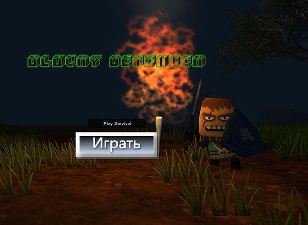 Мини Зомбикрафт 2 (ZombieCraft 2)