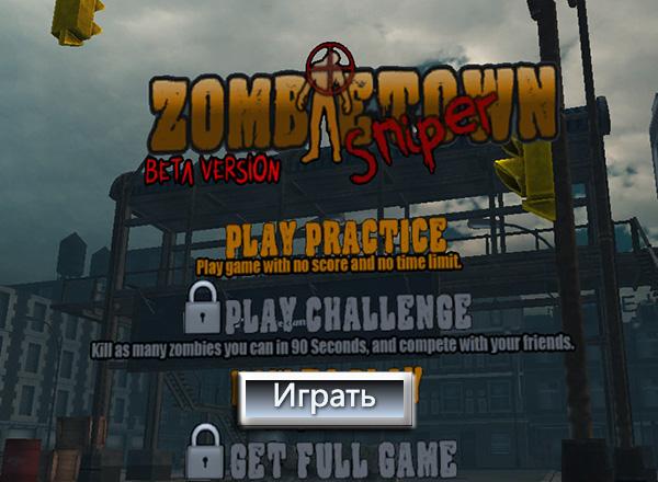 Город Зомби: Снайпер (Zombie Town Sniper)