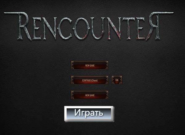Враждебное столкновение (Rencounter)