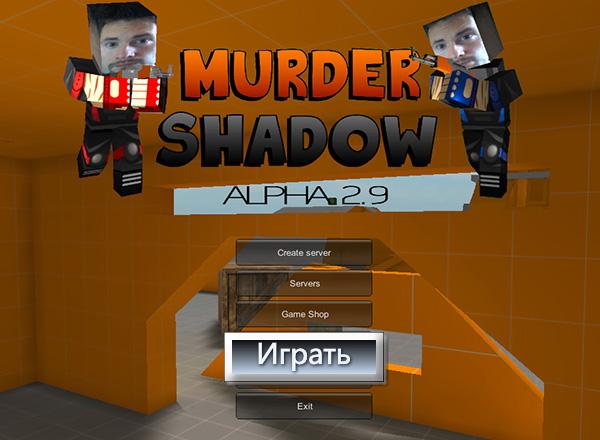 Убийственная Тень (Murder Shadow)