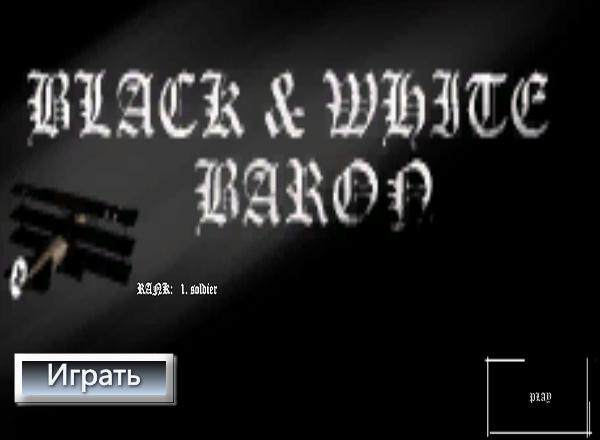 Белый & Черный барон (Black & White baron)