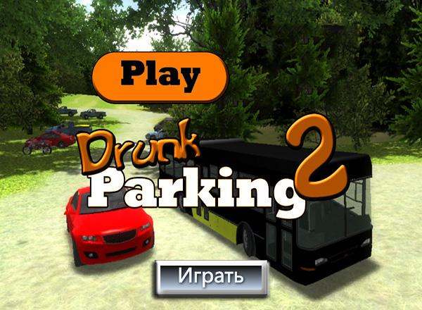 Пьяная парковка 2 (Drunk parking 2)