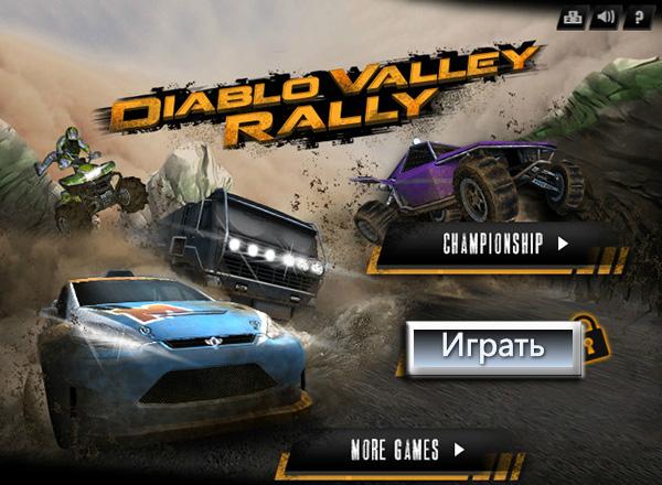 Долина скорости (Diablo Valley Rally)
