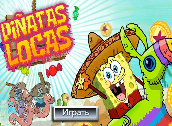 Спанч Боб Мексиканец / Sponge Bob