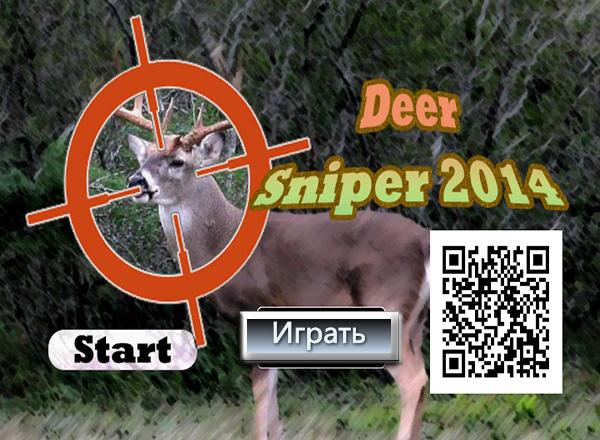 Охотник / Deer Sniper