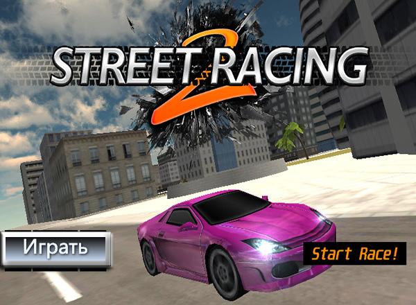 Уличные Гонки 2 / Street Racing 2