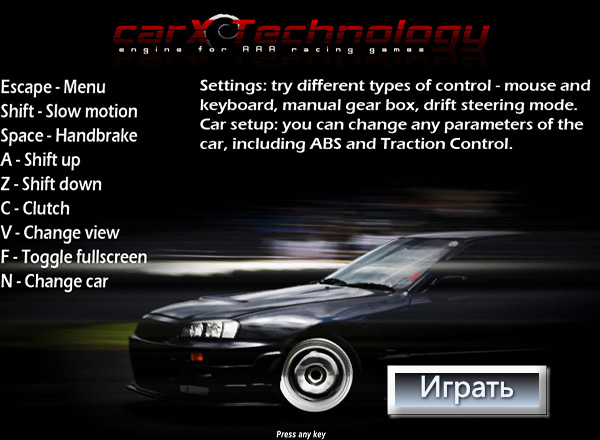 АвтоТехнология / Car.X Technologe