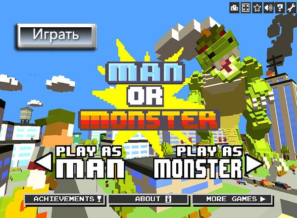 Человек или Монстр / Man or Monster