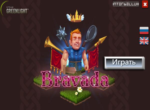 Бравада / Bravada