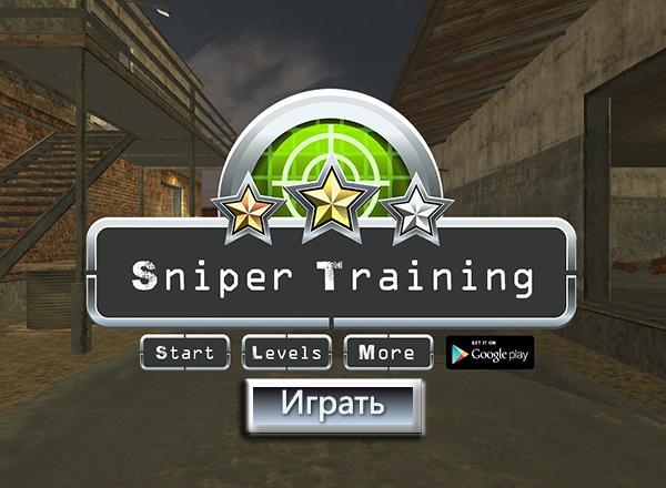 Тренировка Снайпера / Sniper Training
