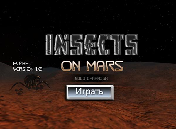 Насекомые на Марсе / Insects on Mars