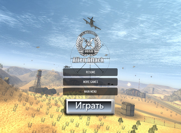 Атака Пришельцев / Alien Attack