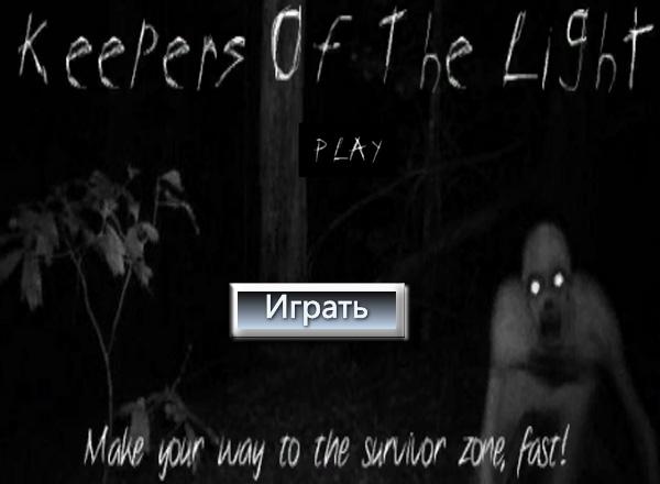 Хранители Света / Keepers of the Light