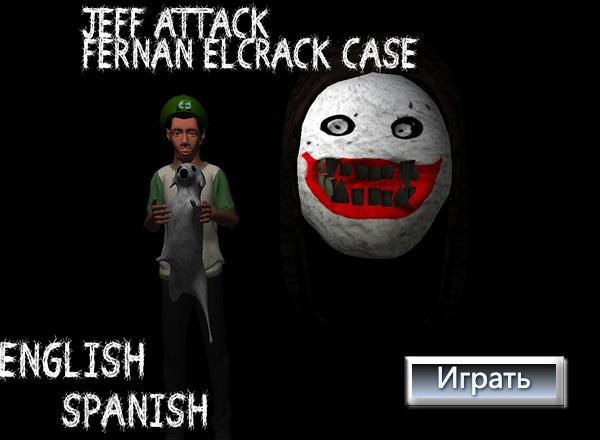 Джефф Похититель
