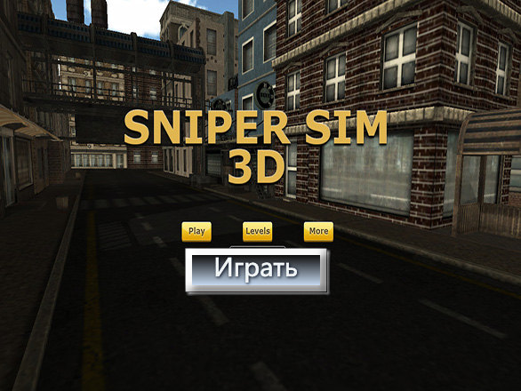 Тренировка Снайпера 3