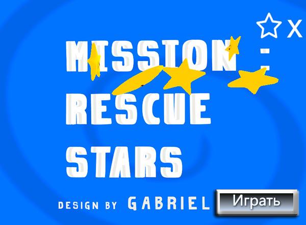 Спасение Звезды / Rescue Stars