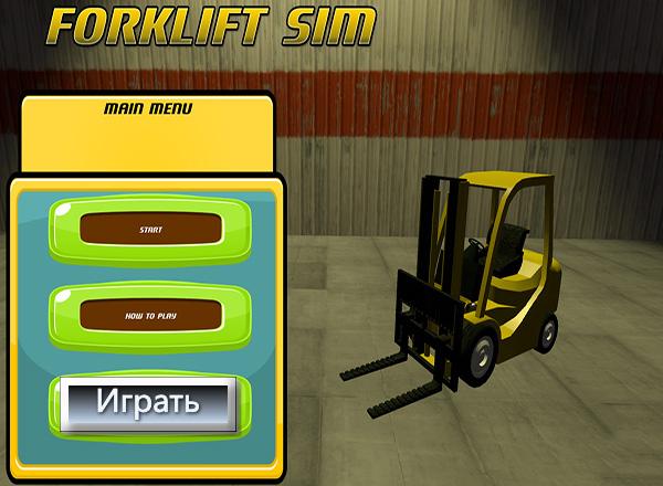 Автопогрузчик / Forklift Sim