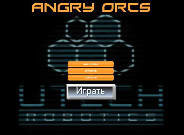 Злые Орки / Angry Orcs
