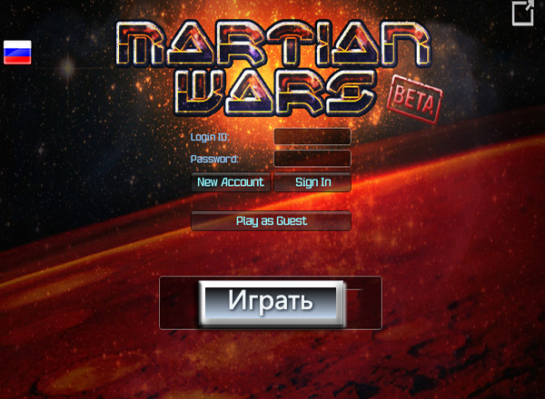 Martian: Война