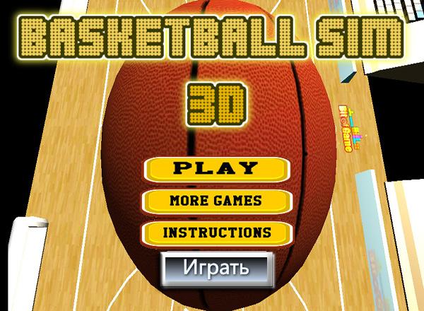 Симулятор баскетбола / Basketball