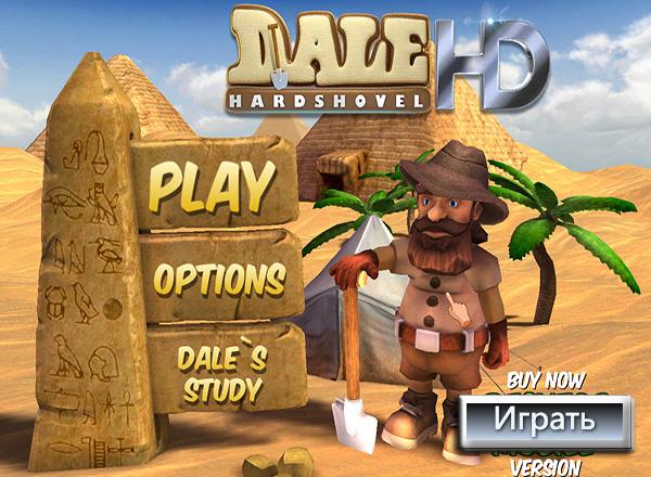 Дейл Археолог / Dale Hardshovel