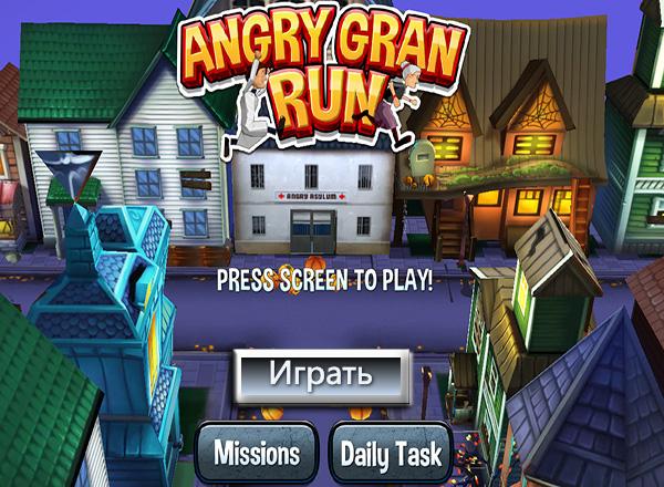 Беги, Старушка, Беги: Хэллоуин / Angry Gran Run Halloween