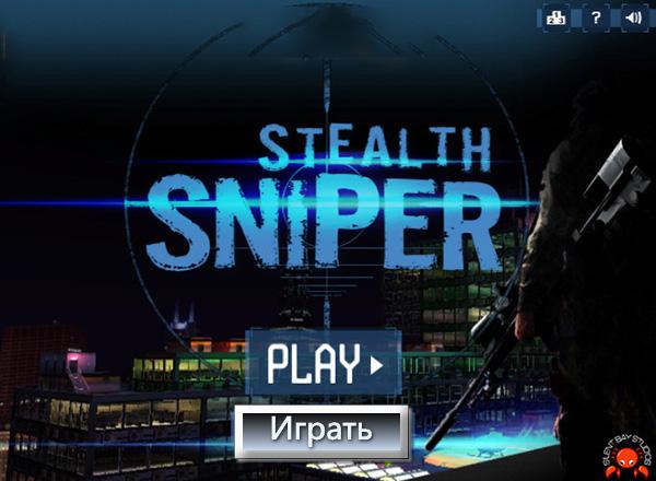 Stealth: Снайпер
