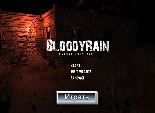 Кровавый Дождь / Bloody Rain