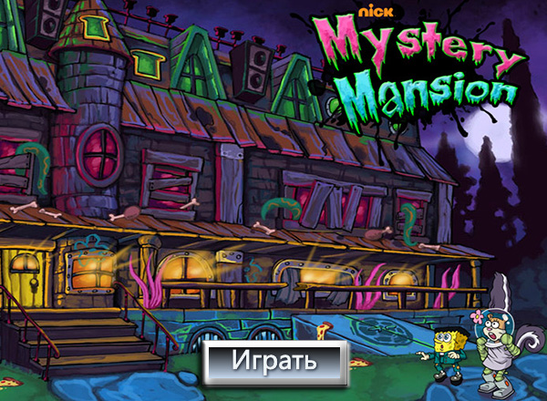 Таинственный Особняк / Mystery Mansion
