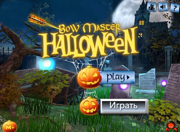 Лучник Хэллоуин / Bow Master Halloween