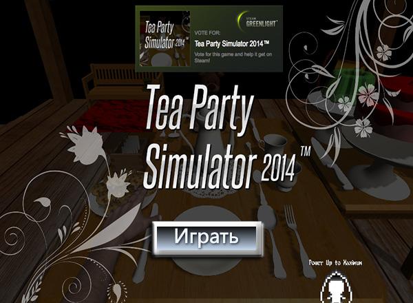 Симулятор Чаепития / Tea Party Simulator