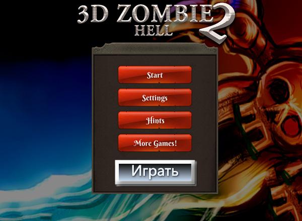 Зомби 3D 2: Ад / 3D Zombie Hell 2