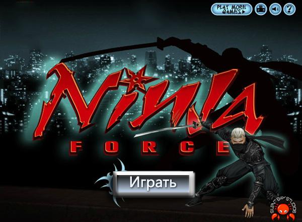 Сила Ниндзя / Ninja Force