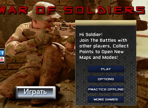 War: Солдаты