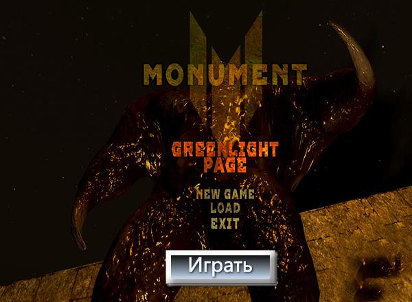 Монумент / Monument