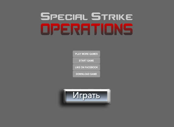 Спецоперация / Special operations