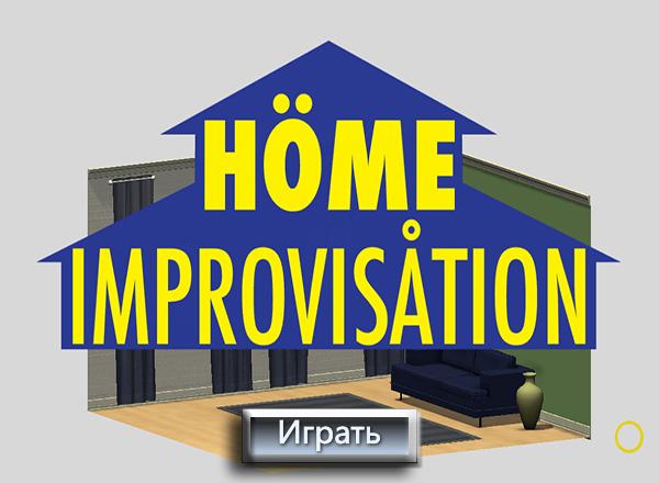 Домашняя Импровизация / Home Improvisation
