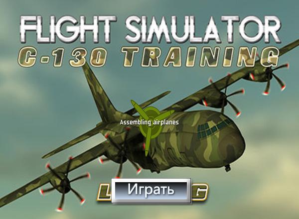 Симулятор Полета C-130 / Flight Simulator