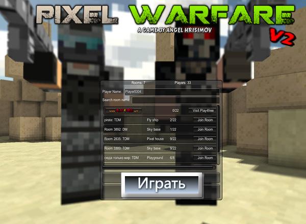 Война Пикселей v2 / Pixel Warfare v2