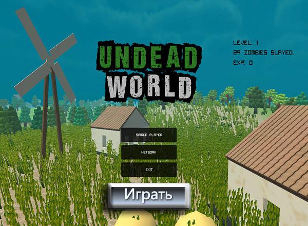 Мир Зомби / Undead World