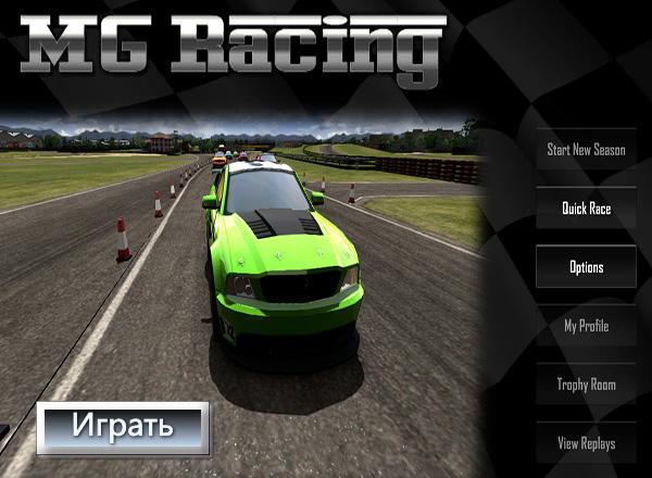 MG Гонка / MG Racing