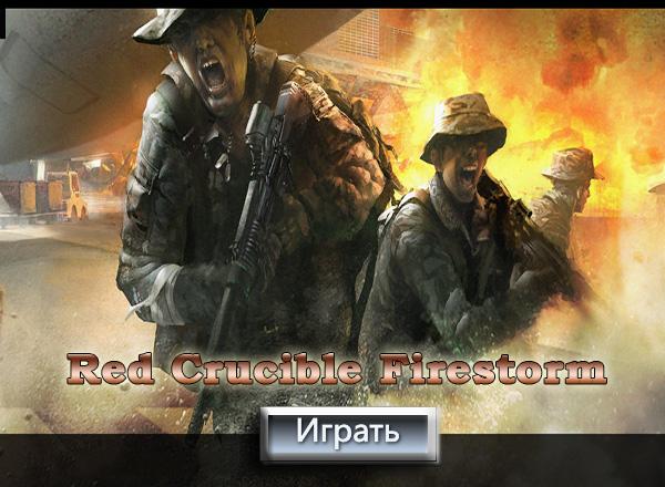 Red Crucible: Огненный Шторм