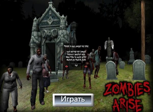 Восставшие Зомби / Zombies Arise