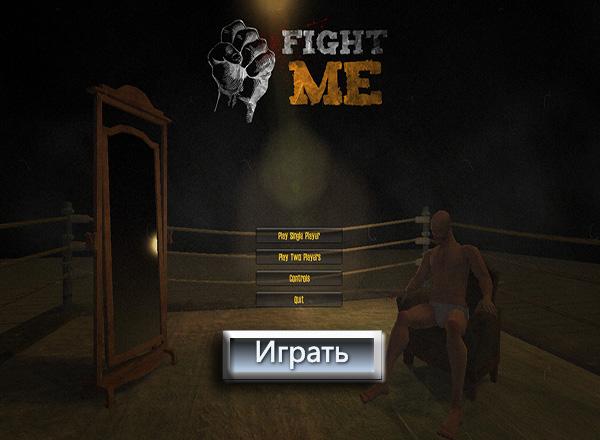 Дерись со Мной / Fight Me