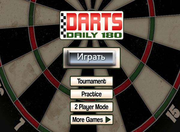 Дартс / Darts